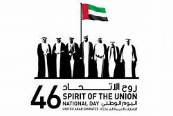 46th UAE national day 2017-18